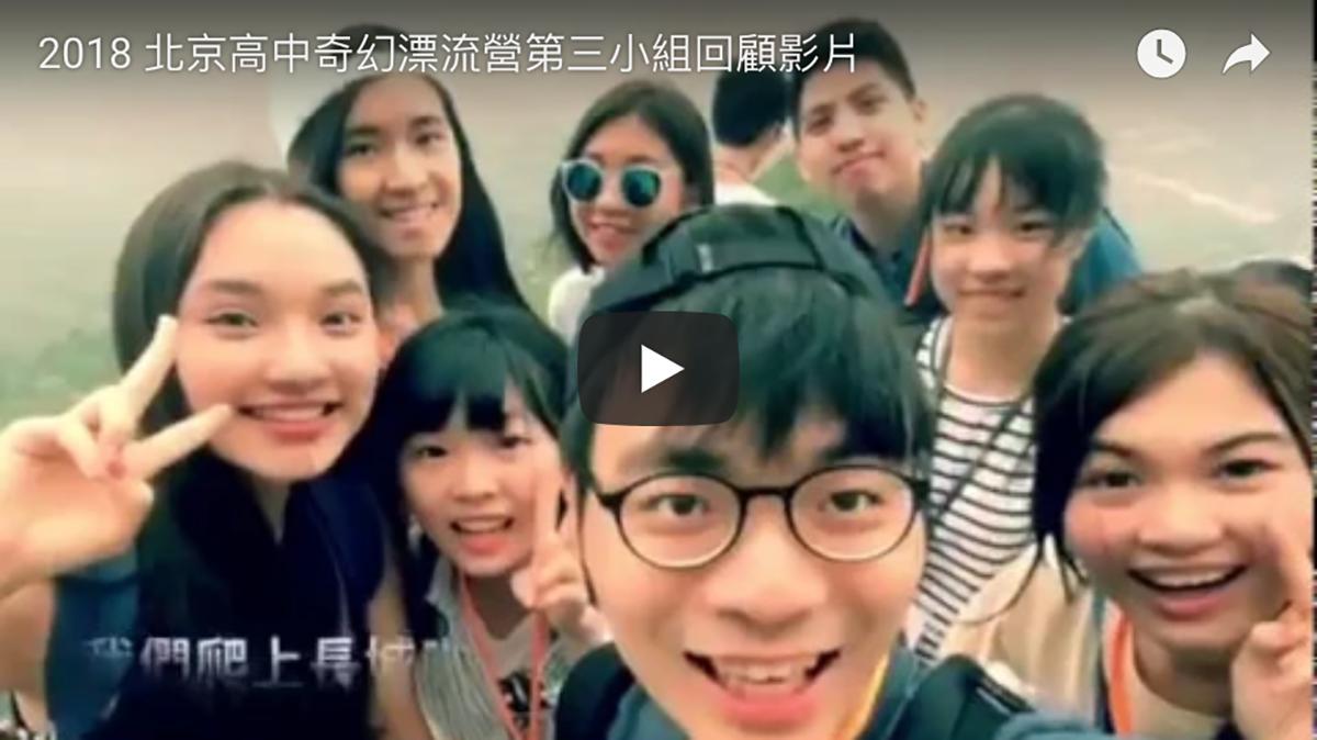 2018北京高中生奇幻漂流 :影片集