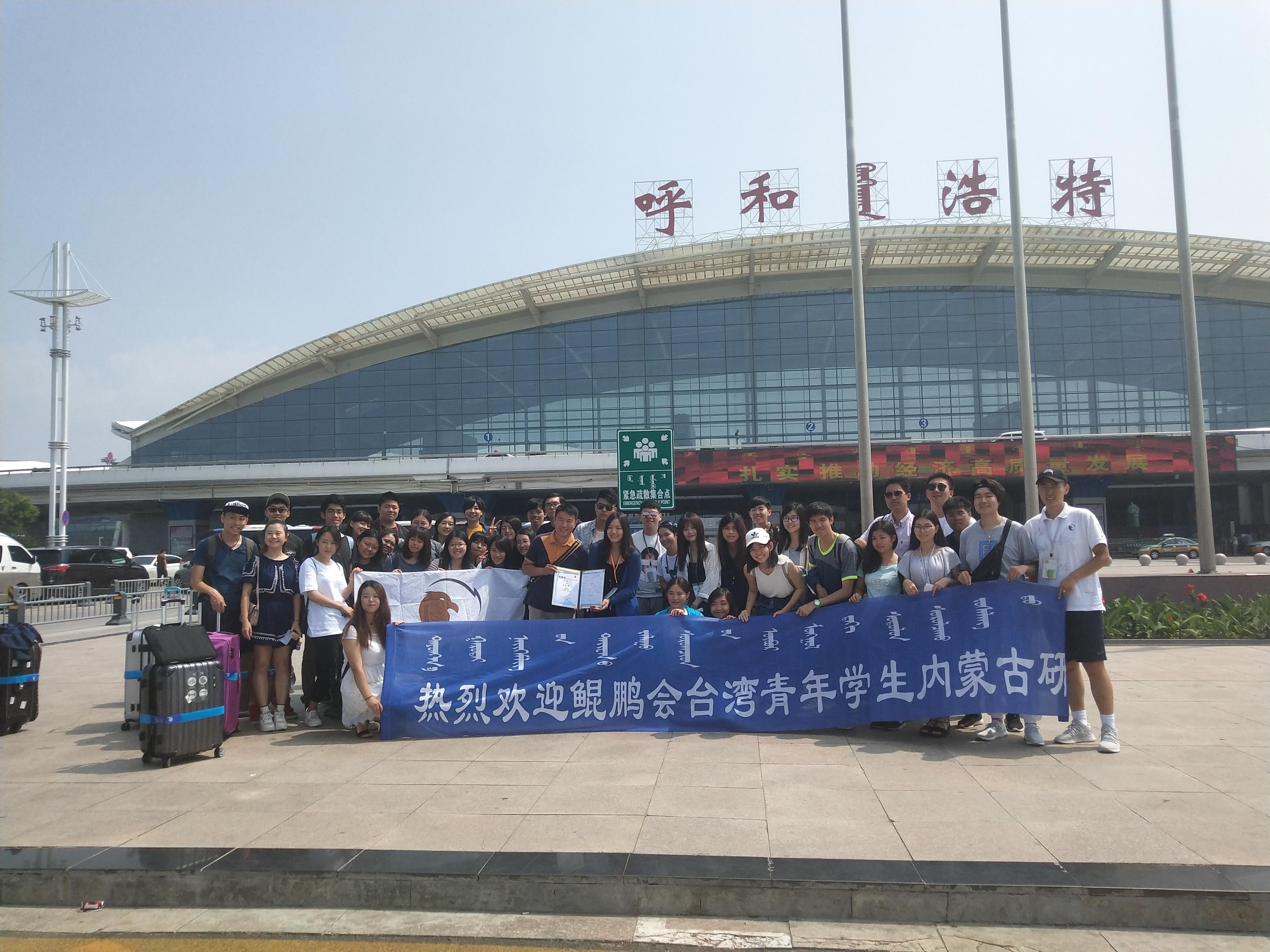 內蒙古Day8 :珍重再見、機場送別