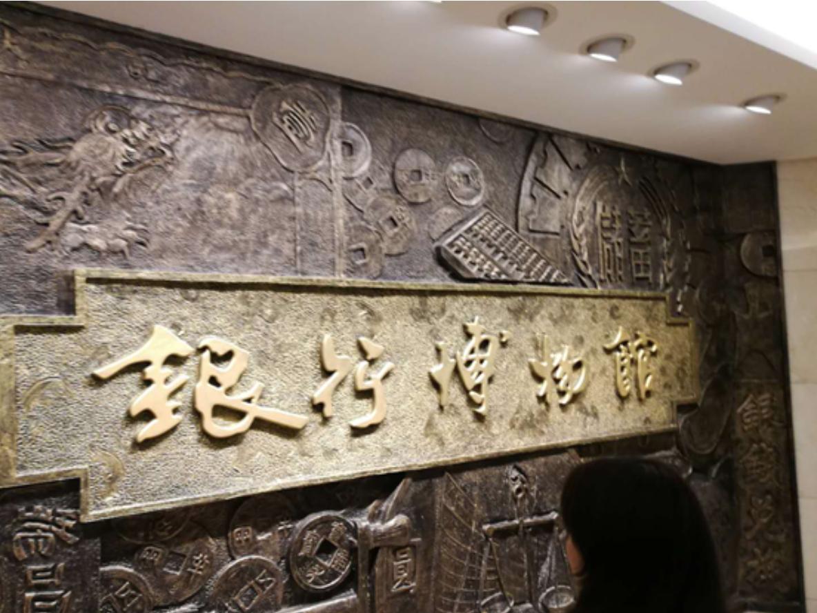 上海銀行博物館