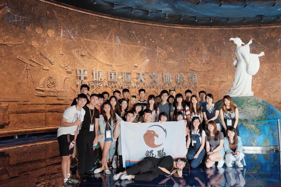 平塘國際天文體驗館