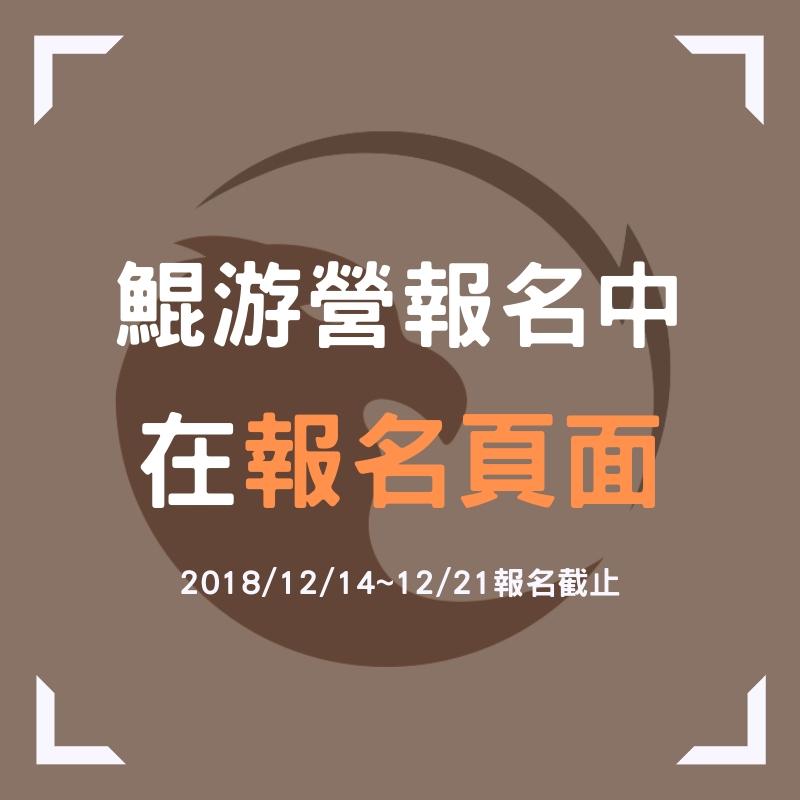 鯤鵬會2019鯤游營報名
