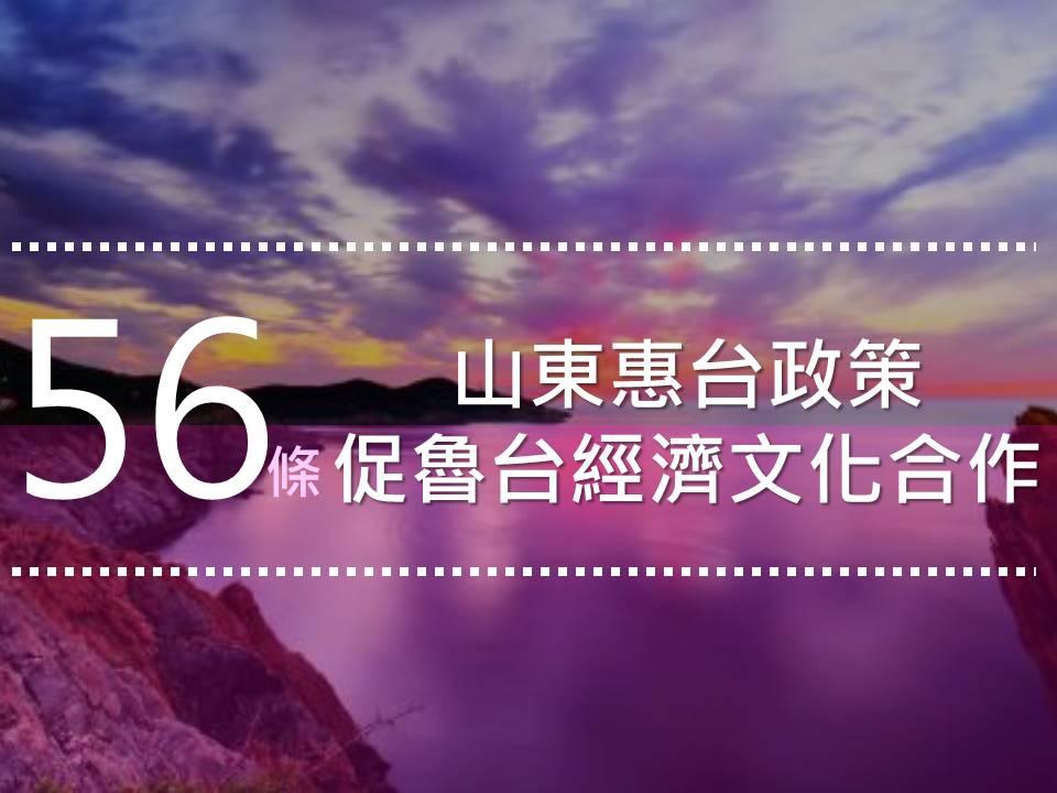 山東惠台政策