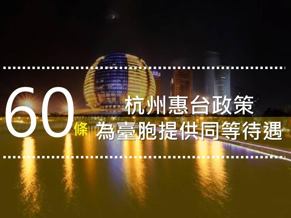 杭州惠台政策