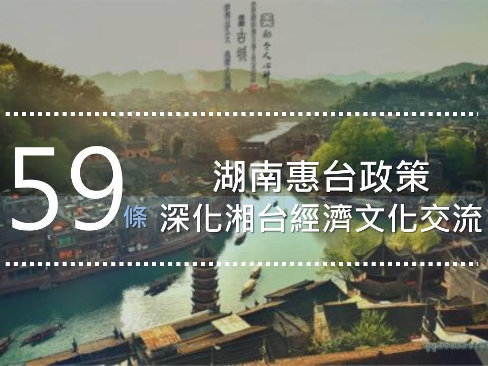 湖南惠台政策